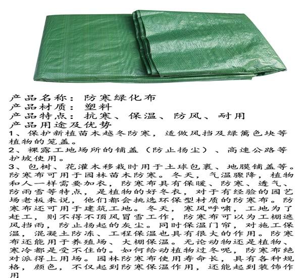 邯郸印花防寒布优质厂家直销